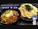 ひとりでとことこツーリング78 ~鹿児島市 麺人佐藤~