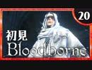 卍【実況】今日のブラッドボーン_20
