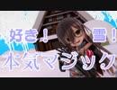 【MMD】ロボ子さんで「好き!雪!本気マジック」【ホロライブ】
