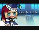 【雪の結晶】パドるパドる (Fate)【UTAUカバー】