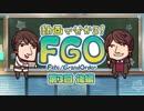 【FGO#4】『動画で分かる!Fate Grand Order』第3回「バトルに行ってみよう」<後編>