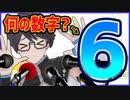 【爆破まで残り6日】緊急記者会見〜爆破宣告〜