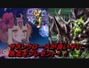 【FGO実況】見た目やべぇ鯖縛りで高難易度実況プレイ 2話 死闘!七人の悪魔サーヴァント