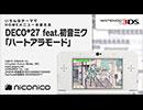 DECO*27 feat.初音ミク「ハートアラモード」/ ニンテンドー3D...