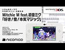 Mitchie M feat.初音ミク「好き!雪!本気マジック」/ ニンテンドー3DSテーマ ニコニコアレンジ