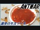 激辛デスソースをアリとゴキブリにあげてみた。