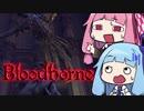 【VOICEROID実況】#7 Bloodborne遊んでみたよ!!