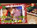 【千銃士】12月イベント衣装でX'masボイス集【Part1】