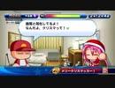 実況パワフルプロ野球サクセススペシャル クリスマスSP その7