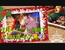【千銃士】12月イベント衣装でX'masボイス集【Part2】