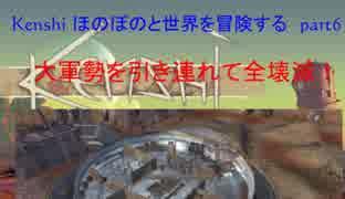 [Kenshi]ほのぼの世界冒険物語part6 最終回