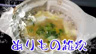 ハムエッグマフィン・雑炊・ホットケーキ【手抜き朝ごはん】