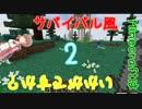 【さとうささら実況】サバイバルゲーム風Minecraftはいかがですか? ~ぱーと2【MOD】