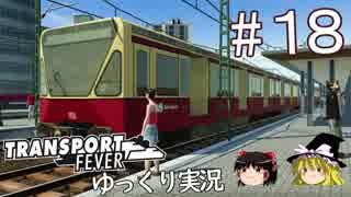 【Transport Fever】ゆっくり交通経営録 Part18