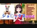 鈴鹿詩子「ショタックスについて!」