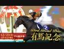 【暗黒競馬塾】第63回 有馬記念(GⅠ) 三連単倶楽部 【短縮編集版】