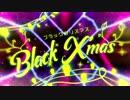ブラッククリスマス/歌ってみた【Rize-リゼ】