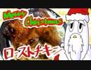 【NWTR料理研究所】ローストチキン