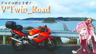 【ボイロ車載】V'Twin_Road.05「角島大橋と思い出と」