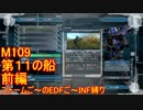 【地球防衛軍5】Rストームご~のINF縛りでご~ M109 前編【実況】