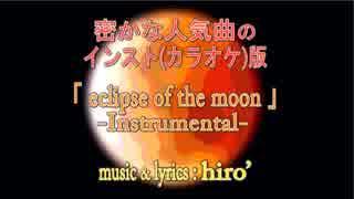 【ニコカラ】eclipse of the moon【off vocal】