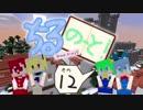 【東方】ちるのーと!12ページめ【Minecraft】