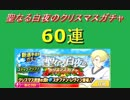 キャプテン翼#38 聖なる白夜のクリスマスガチャ 60連 レヴィンGET出来るか!? Captain Tsubasa: Dream Team