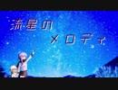 流星のメロディ / 結月ゆかり・IA