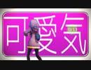 【MMD】木曽あずきで[A]ddiction