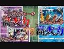 【ポケモンカード】高火力ニドキング ニドクイン VS 高火力ギャラドス