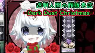 """クリスマスも""""顔""""売ります。【透明人間の顔販売店-Dark Dust Christmas-】"""
