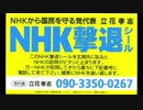 【MV】立花孝志氏のデビュー曲『NHKをぶっ壊す!』立花マヤ