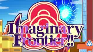 【告知PV】 ImaginaryFrontier!!【ポケモ