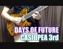 DAYS OF FUTURE / CASIOPEA 3rd ソロパートを音数増やして弾きまくってみた
