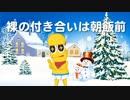とうぴークリスマス 豆の歌