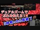 【COD:BO4】 3秒黙ったら動画終了企画、FFA一位を目指す! FFA#10