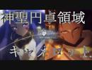 Fate Grand Order Full Story Ⅰ Episode.06『第六特異点 神聖円卓領域 キャメロット』Part.2/3