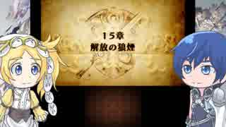 【ゆっくり実況】炎のエムブレムサーガ覚醒 第15章