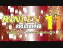 【鏡音リン・鏡音レン】 RINLENMANIA 11 【ノンストップメドレー】