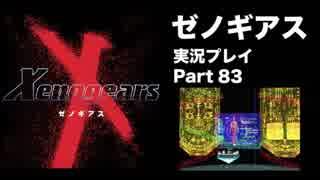 【実況】憧れのゼノギアス 大人になった今、全力で遊ぶ part83