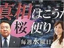 【桜便り】株安は戦争勃発への道程 / 政商・パソナ・竹中平蔵氏はこれでいいのか[桜H30/12/26]