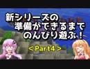 【Minecraft】新シリーズの準備ができるまでのんびり遊ぶ!Part4【VOICEROID実況】