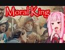 謎の実写アドベンチャーゲーム【Moral King】