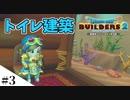 【ドラクエビルダーズ2】ゆっくり島を開拓するよ part3【PS4】
