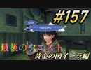 #157 嫁が実況(ゲスト夫)『ゼノブレイド2』~黄金の国イーラ編~