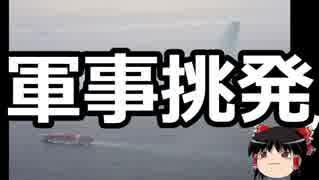 【ゆっくり保守】韓国が軍事的挑発か?