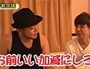 嵐・梅屋のスロッターズ☆ジャーニー #432