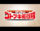 『荒野のコトブキ飛行隊』PV