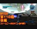 【地球防衛軍5】Rストームご~のINF縛りでご~ M109 後編【実況】