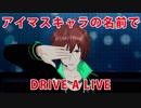 【替え歌】『DRIVE A LIVE』をアイマスに登場するキャラだけで歌ってみた